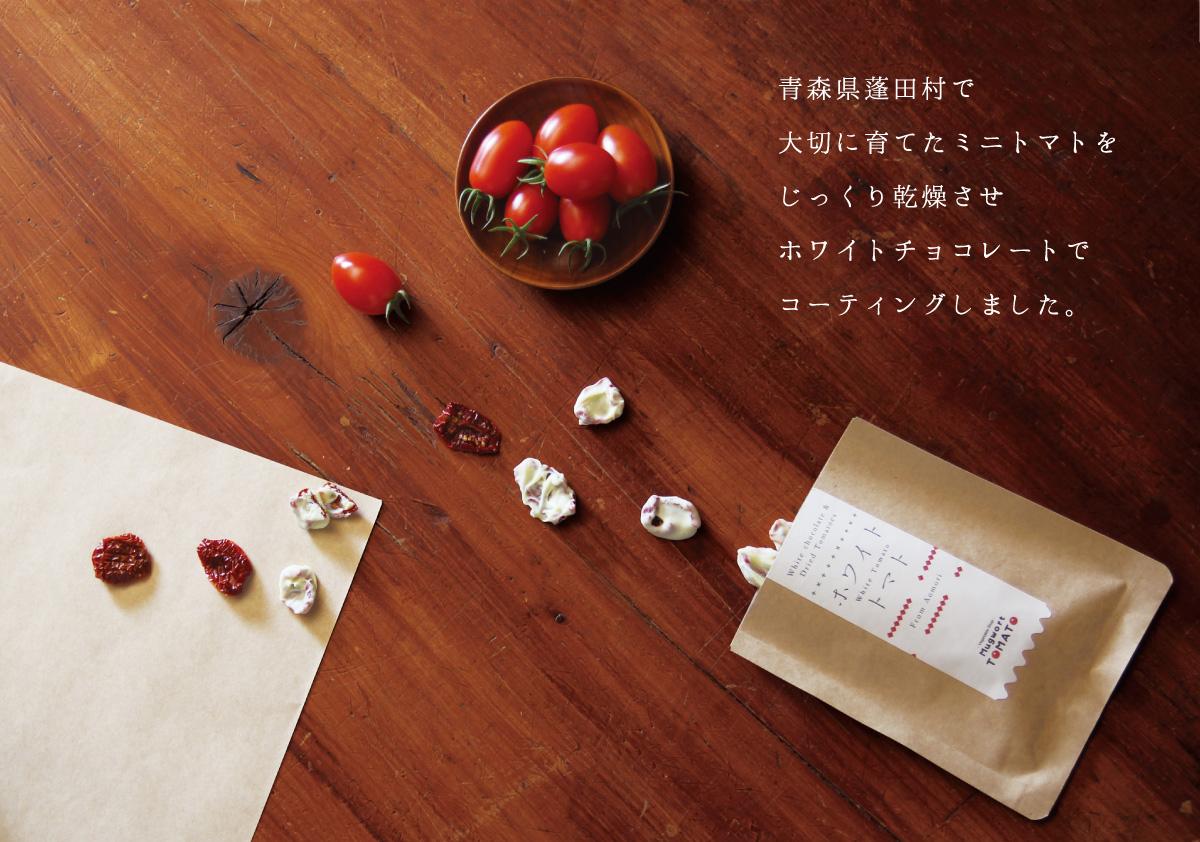 ホワイトトマト